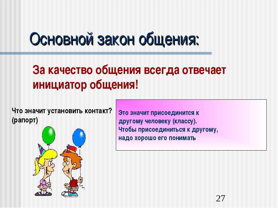 Основной закон общения: За качество общения всегда отвечает инициатор общения...