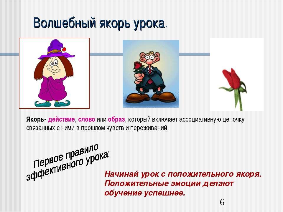 Волшебный якорь урока. Якорь- действие, слово или образ, который включает асс...