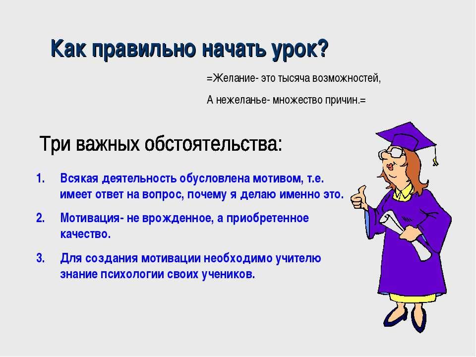 Как правильно начать урок? =Желание- это тысяча возможностей, А нежеланье- мн...