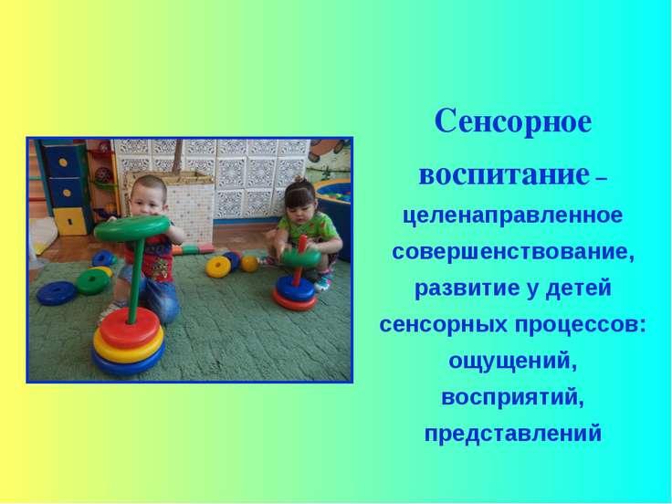 Игры по сенсорному развитию детей раннего возраста