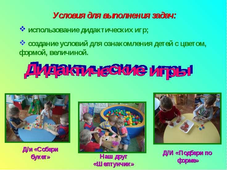 Условия для выполнения задач: использование дидактических игр; создание услов...