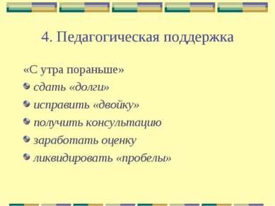 4. Педагогическая поддержка «С утра пораньше» сдать «долги» исправить «двойку...