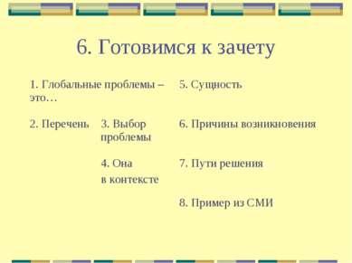 6. Готовимся к зачету