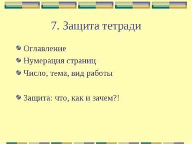 7. Защита тетради Оглавление Нумерация страниц Число, тема, вид работы Защита...