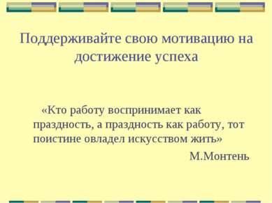 Поддерживайте свою мотивацию на достижение успеха «Кто работу воспринимает ка...