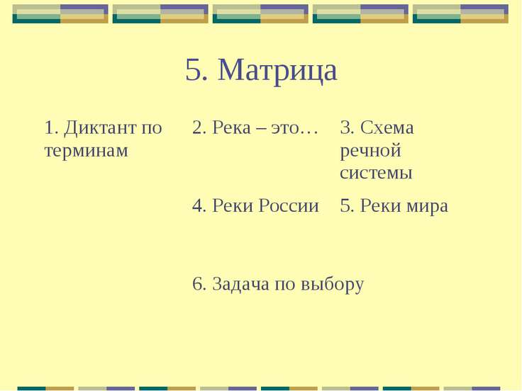 5. Матрица