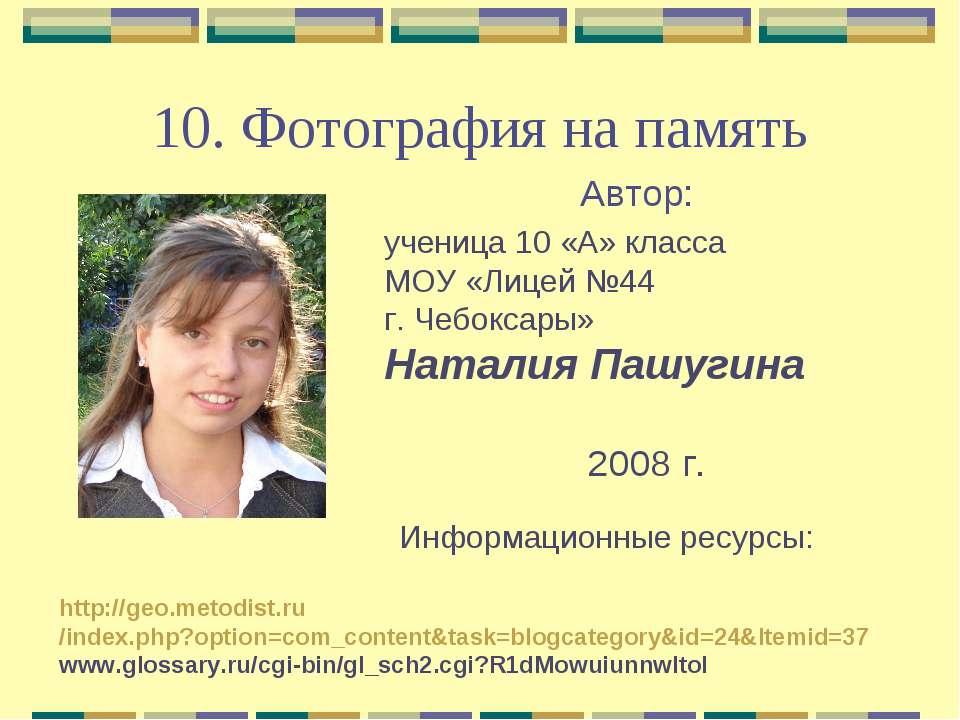 10. Фотография на память Автор: ученица 10 «А» класса МОУ «Лицей №44 г. Чебок...