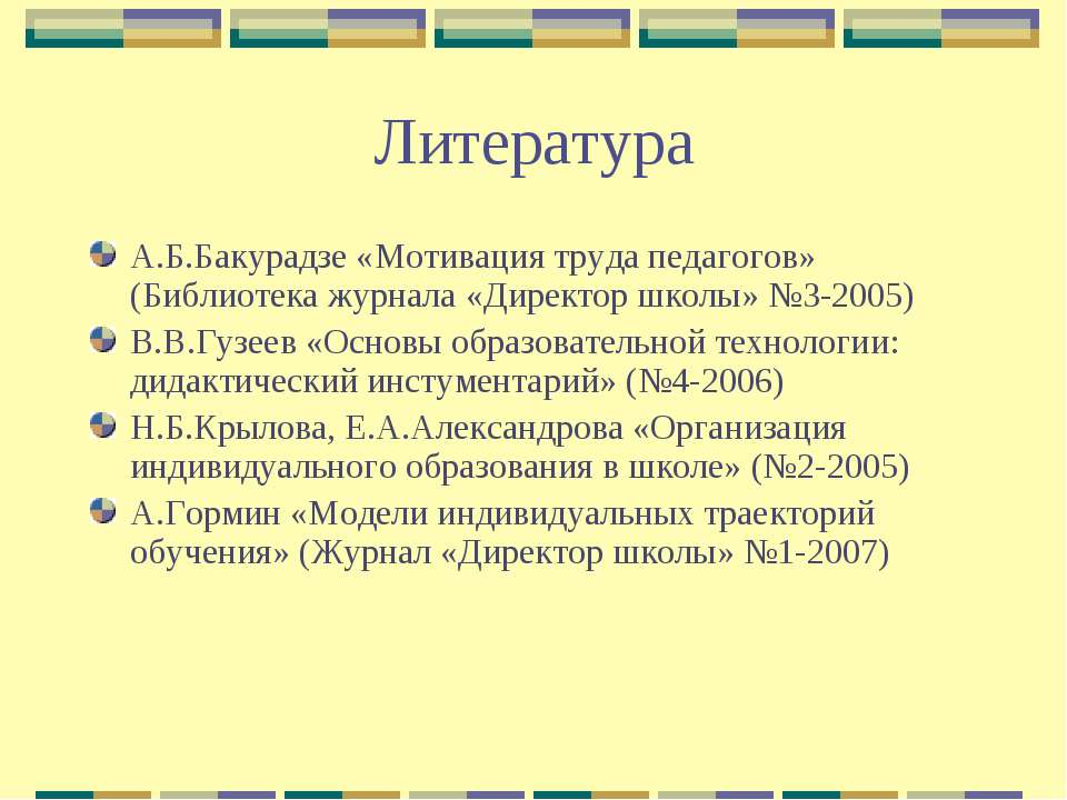 Литература А.Б.Бакурадзе «Мотивация труда педагогов» (Библиотека журнала «Дир...