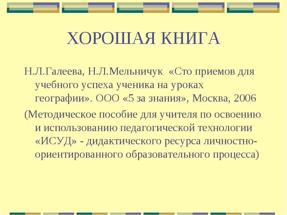 ХОРОШАЯ КНИГА Н.Л.Галеева, Н.Л.Мельничук «Сто приемов для учебного успеха уче...