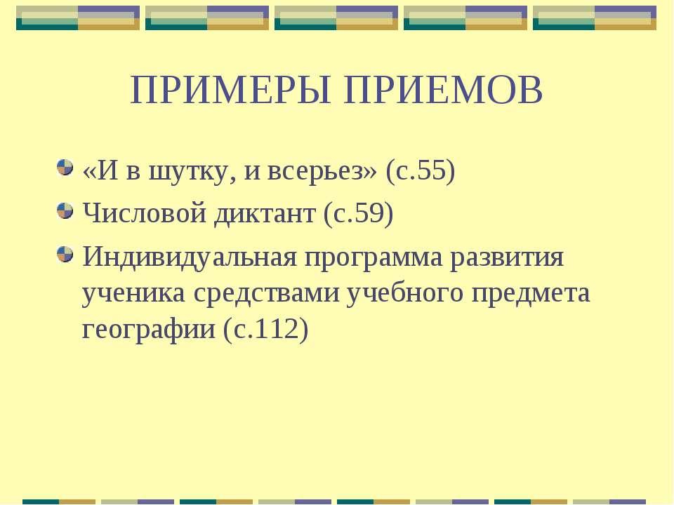 ПРИМЕРЫ ПРИЕМОВ «И в шутку, и всерьез» (с.55) Числовой диктант (с.59) Индивид...
