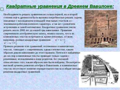 Квадратные уравнения в Древнем Вавилоне: Необходимость решать уравнения не то...