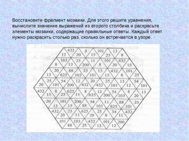 Восстановите фрагмент мозаики. Для этого решите уравнения, вычислите значение...