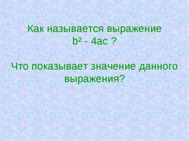 Как называется выражение b² - 4ac ? Что показывает значение данного выражения?