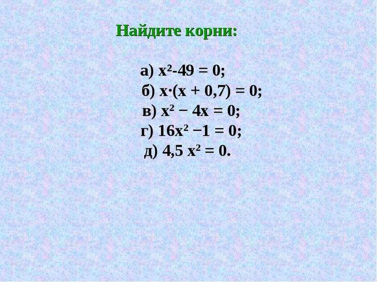 Найдите корни: а) х²-49 = 0; б) х·(х + 0,7) = 0; в) х2 − 4х = 0; г) 16х2 −1 =...