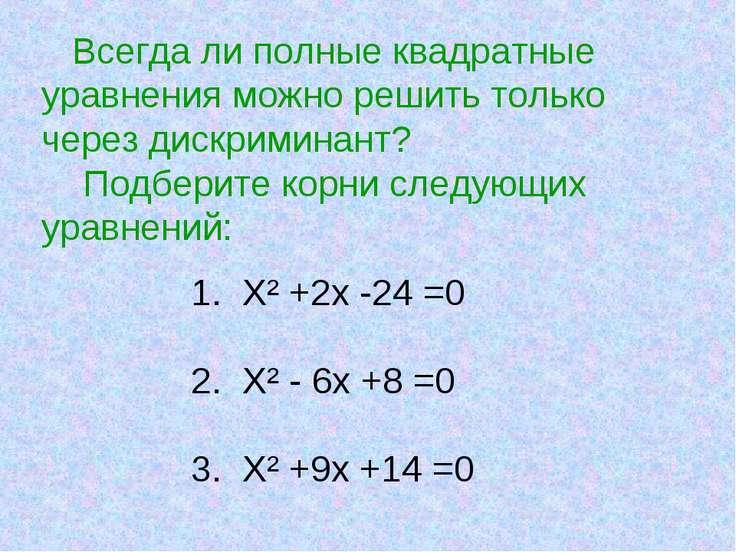Всегда ли полные квадратные уравнения можно решить только через дискриминант?...