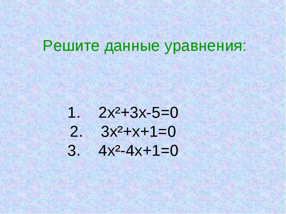 Решите данные уравнения: 2х²+3х-5=0 3х²+х+1=0 4х²-4х+1=0