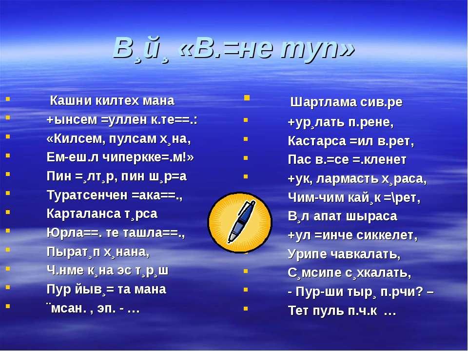 В¸й¸ «В.=не туп» Кашни килтех мана +ынсем =уллен к.те==.: «Килсем, пулсам х¸н...