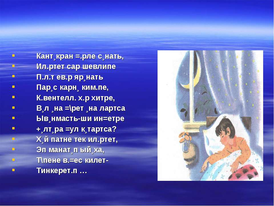 Кант¸кран =.рле с¸нать, Ил.ртет сар шевлипе П.л.т ев.р яр¸нать Пар¸с карн¸ ки...