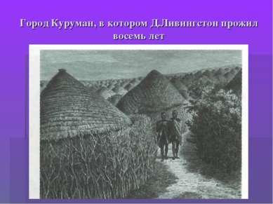 Город Куруман, в котором Д.Ливингстон прожил восемь лет