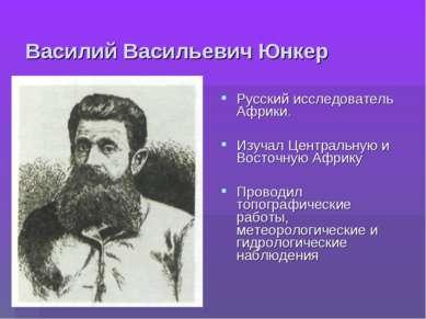 Василий Васильевич Юнкер Русский исследователь Африки. Изучал Центральную и В...