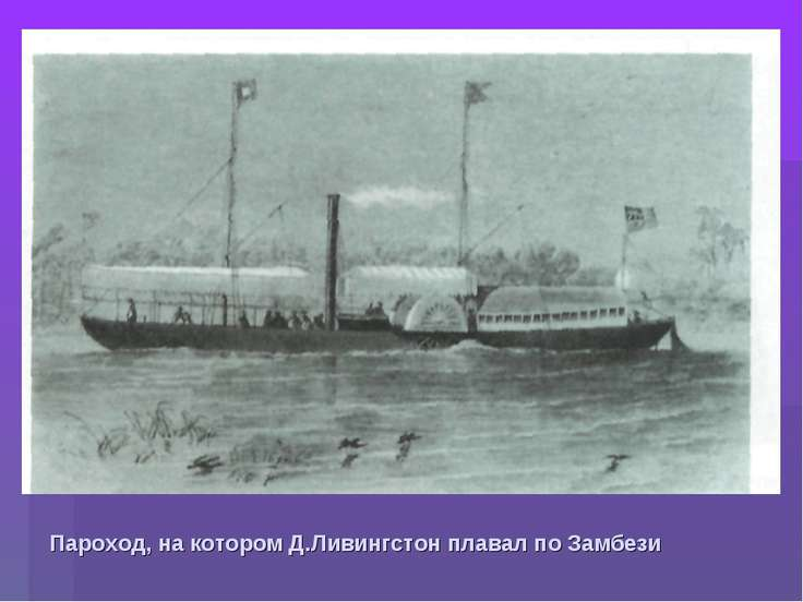 Пароход, на котором Д.Ливингстон плавал по Замбези