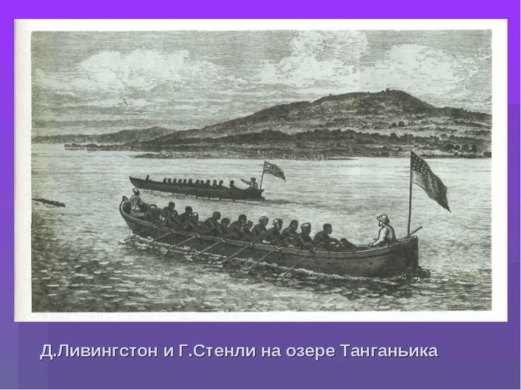 Д.Ливингстон и Г.Стенли на озере Танганьика