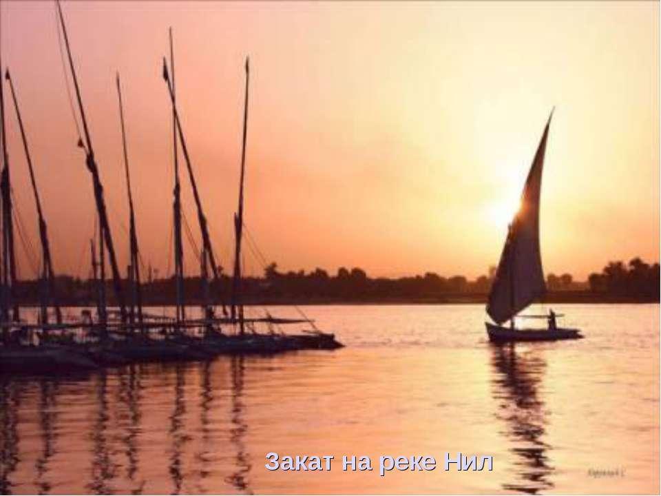 Закат на реке Нил