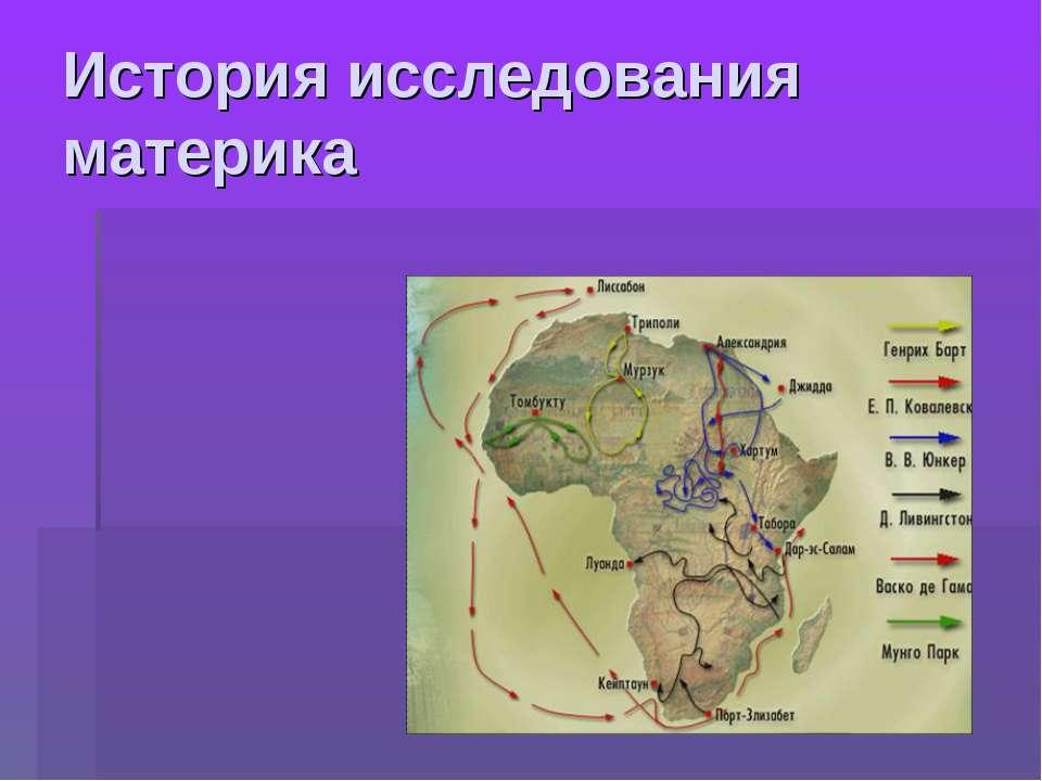 История исследования материка
