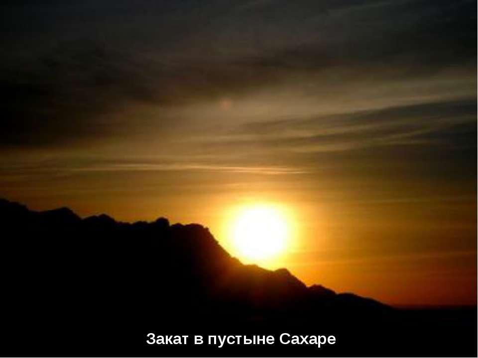 Закат в пустыне Сахаре