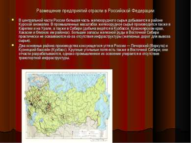Размещение предприятий отрасли в Российской Федерации В центральной части Рос...