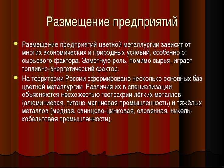 Размещение предприятий Размещение предприятий цветной металлургии зависит от ...
