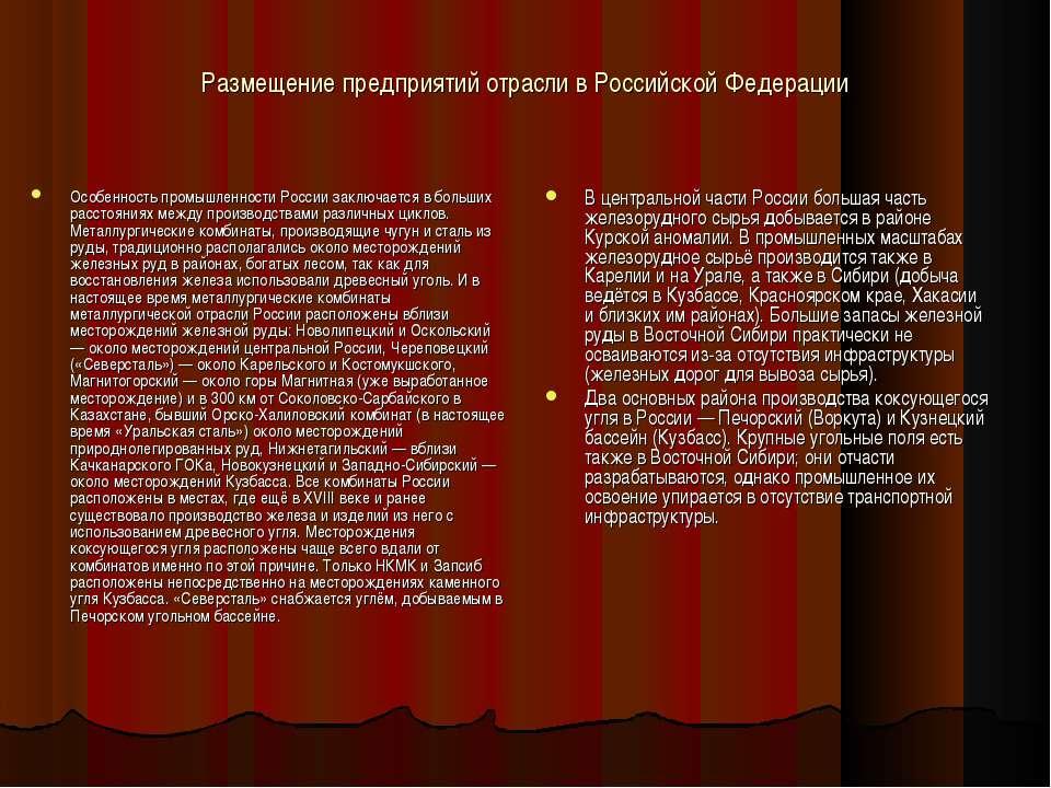 Размещение предприятий отрасли в Российской Федерации Особенность промышленно...