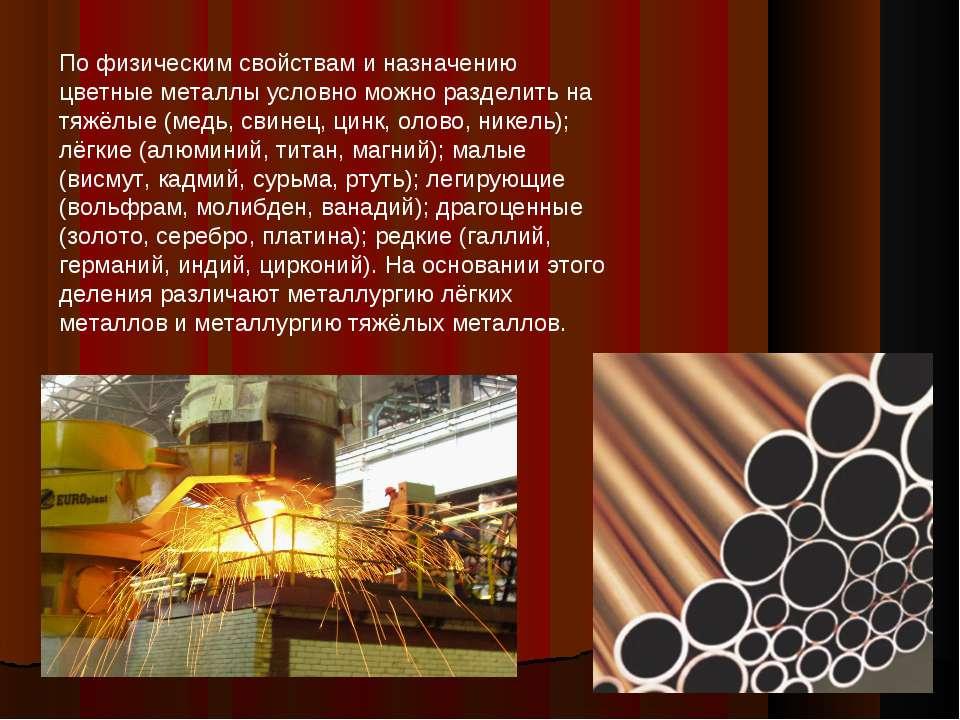 По физическим свойствам и назначению цветные металлы условно можно разделить ...