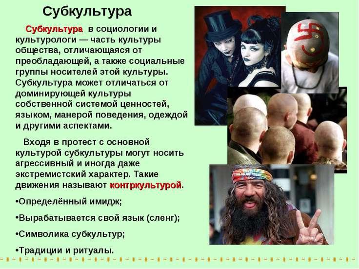 Субкультура Субкультура в социологии и культурологи — часть культуры общества...