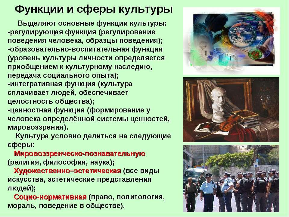 Функции и сферы культуры Выделяют основные функции культуры: -регулирующая фу...