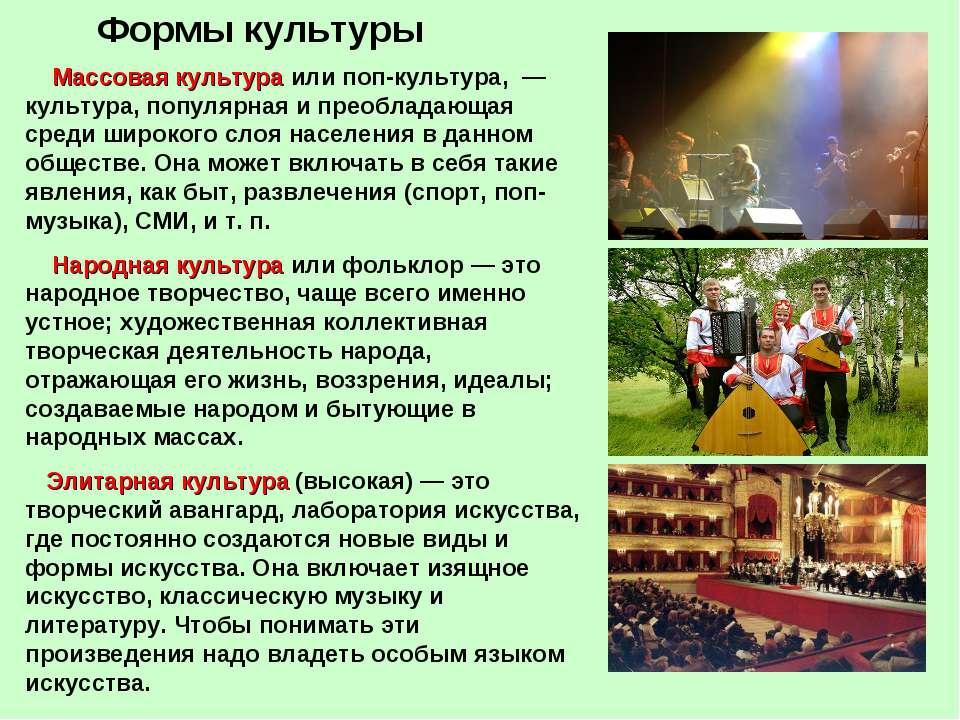 Формы культуры Массовая культура или поп-культура, — культура, популярная и п...