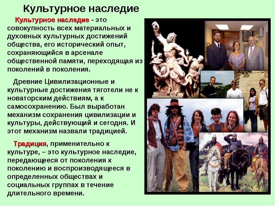 Культурное наследие - это совокупность всех материальных и духовных культурны...