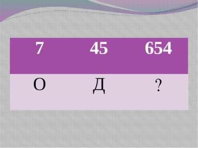 7 45 654 О Д ?