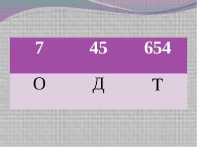 7 45 654 О Д Т