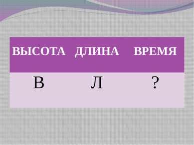 ВЫСОТА ДЛИНА ВРЕМЯ В Л ?