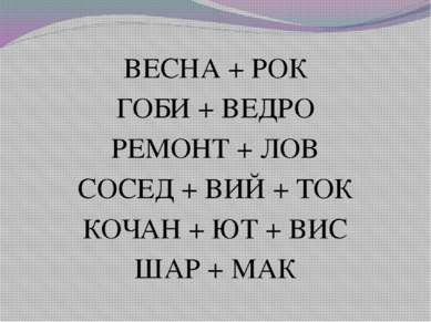 ВЕСНА + РОК ГОБИ + ВЕДРО РЕМОНТ + ЛОВ СОСЕД + ВИЙ + ТОК КОЧАН + ЮТ + ВИС ШАР ...