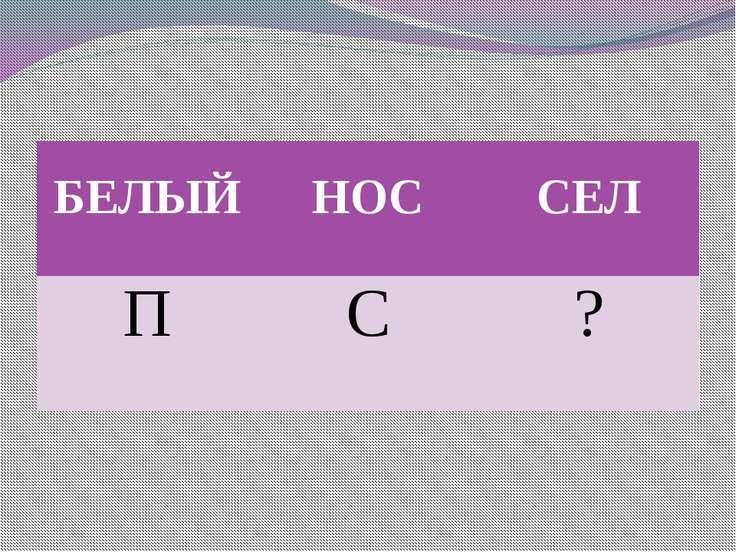 БЕЛЫЙ НОС СЕЛ П С ?