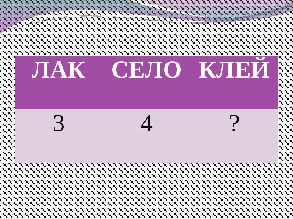 ЛАК СЕЛО КЛЕЙ 3 4 ?