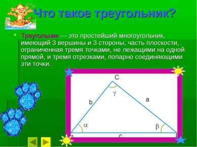 Что такое треугольник? Треугольник — это простейший многоугольник, имеющий 3 ...