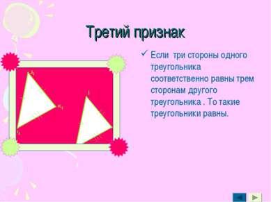 Третий признак Если три стороны одного треугольника соответственно равны трем...