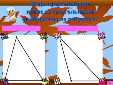 Виды треугольников какие из треугольников изображены на рисунках? остроугольн...