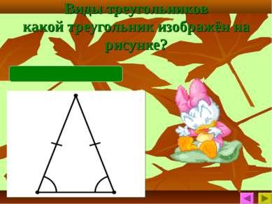 Виды треугольников какой треугольник изображён на рисунке? равнобедренный
