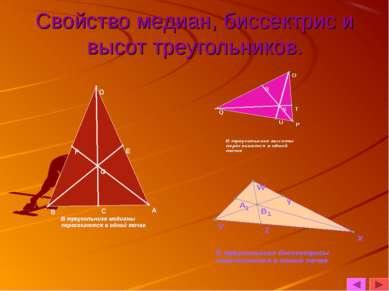 Свойство медиан, биссектрис и высот треугольников.
