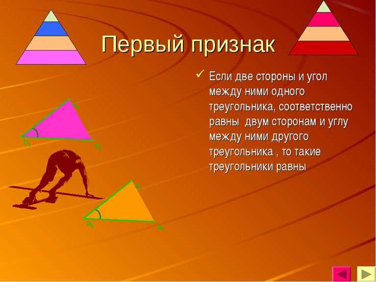 Первый признак Если две стороны и угол между ними одного треугольника, соотве...