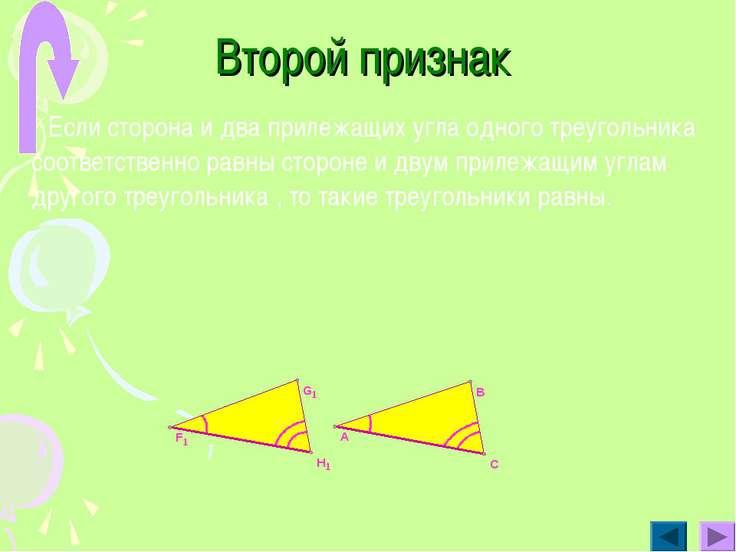 Второй признак Если сторона и два прилежащих угла одного треугольника соответ...